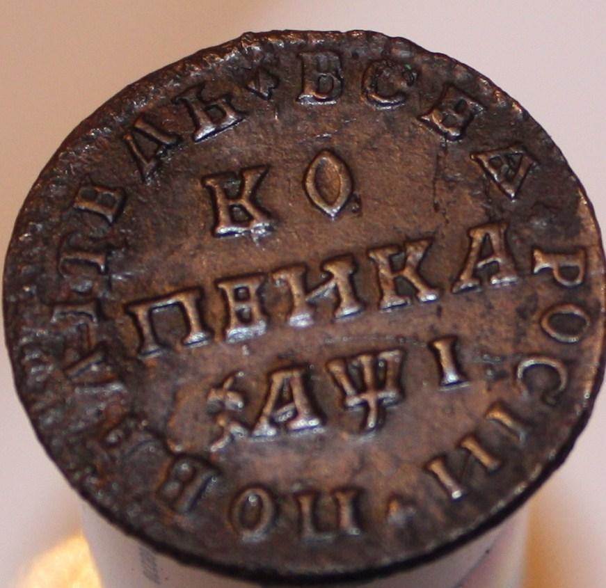 Копейка 1710 года